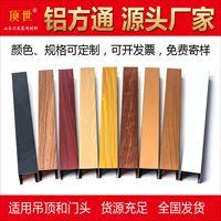 木纹铝方管 U型铝方通 铝方通天花 铝扣板