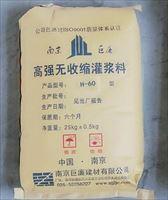 南京灌浆料座浆料