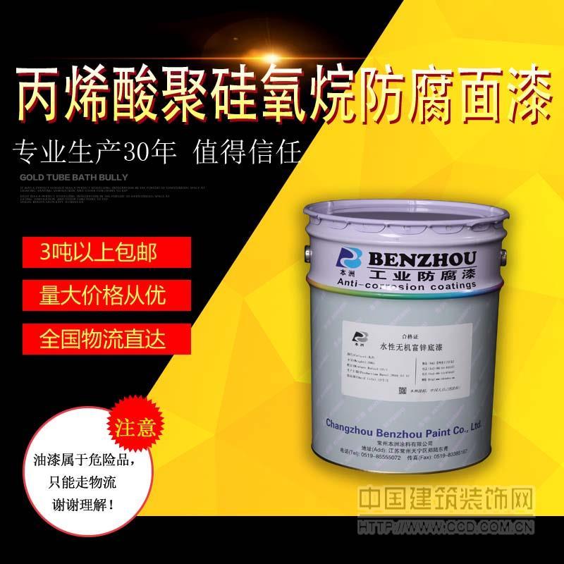丙烯酸聚硅氧烷防腐面漆