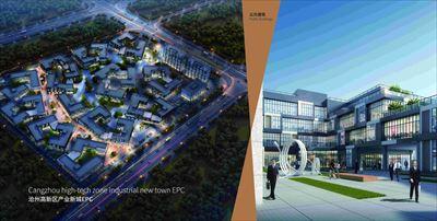 沧州高新区产业新城EPC