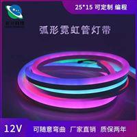 12V-20段60灯弧形霓虹管灯带25x15