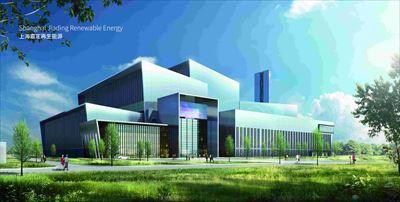 上海嘉定再生能源
