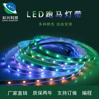 兴东芯LED全彩灯带