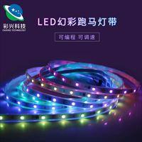 兴东芯LED幻彩灯带