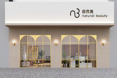 自然美美容养生馆装修设计