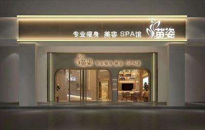 鸣翠花园美容院设计 上海美容院设计