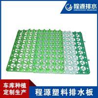 郑州车库种植凹凸排蓄水板、郑州疏水板厂家