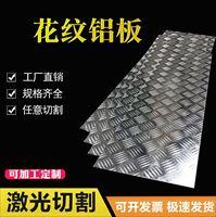 1060电梯底板花纹铝板 五条筋防滑花纹铝板