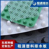 园林种植绿化排水板厂家塑料凹凸疏水板型号