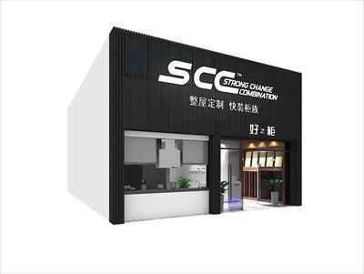 南庄SCC全屋定制-抚州加盟店