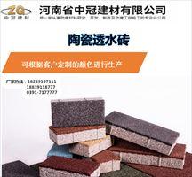 广西陶瓷透水砖厂家 山西砂基透水砖标准L