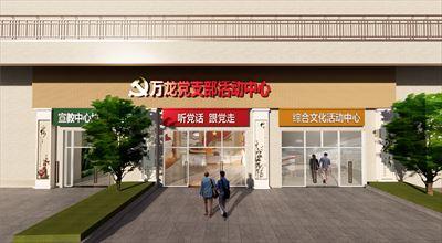 天文弘案例万龙小区党支部活动中心设计工程