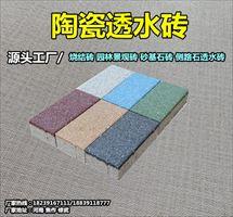 陶瓷透水砖的检测报告 云南透水砖诠释艺术奢华L