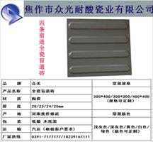 安徽全瓷盲道砖 与众不同的盲道砖品质L