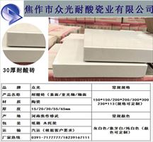 重庆陵平县耐酸砖生产厂家 比较受欢迎的耐酸砖规格L