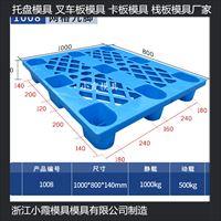 塑料塑胶1208塑料栈板模具