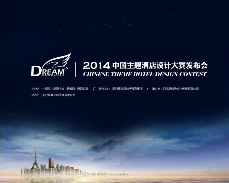 2014中国主题酒店设计大赛启动图片