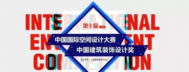 见证金螳螂设计—2017中国国际空间设计大赛银奖作品