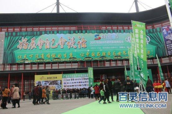 """2017第八届中国郑州国际绿色建材博览会""""/"""
