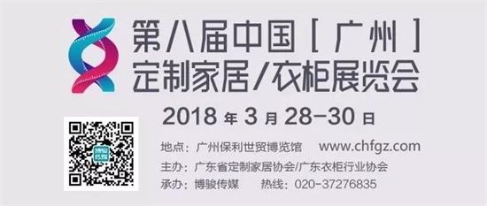 第八届中国定制家居展/衣柜展老客户续签率95%以上