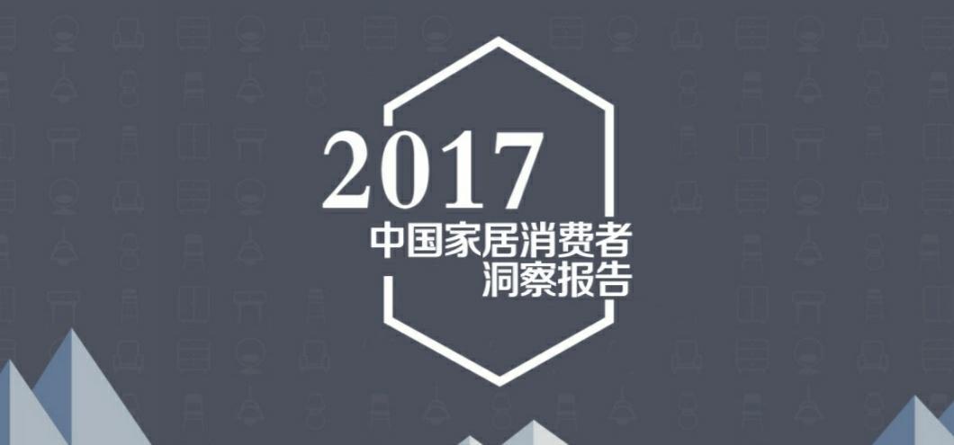 """2017中国家居消费者洞察报告""""/"""