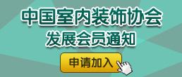中国室内装饰协会会员招募